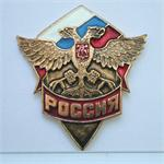 Russia Pin Collectible Made in the USSR