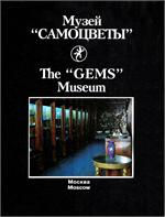 The Gem Museum Book - Russian Gems and Minerals