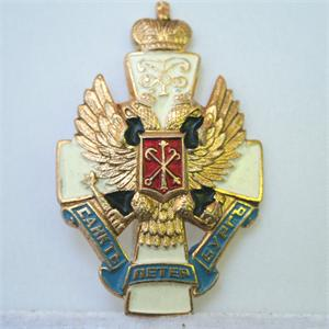 St Petersburg Collectible Russian Pin